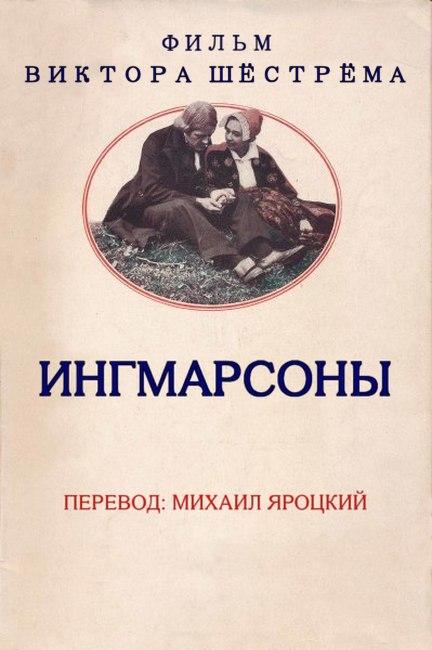 Ингмарсоны. Перевод М.Яроцкого.