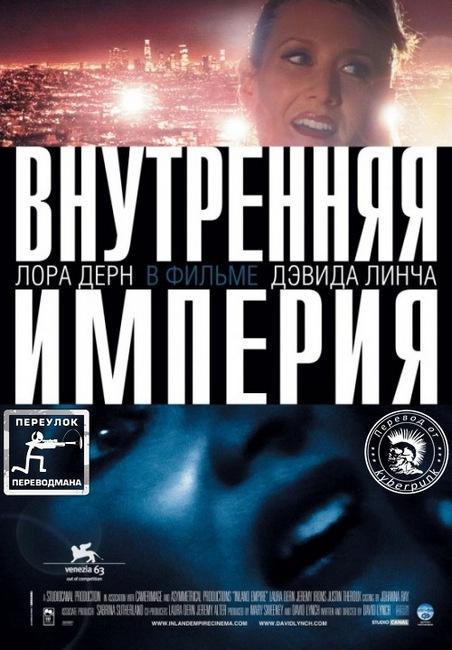Внутренняя империя с переводом от kyberpunk