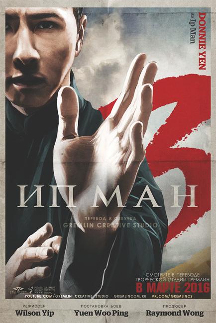 Ip Man 3. Русская многоголоска GCS