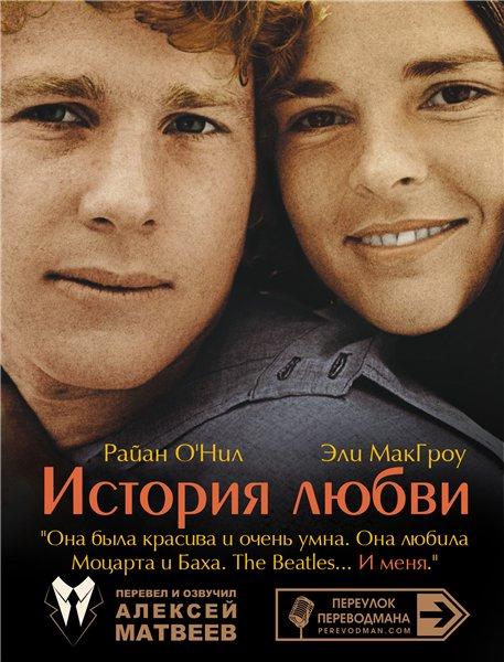 История Любви (Алексей Матвеев)