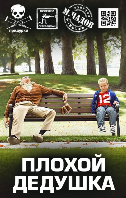 Bad Grandpa / Плохой дедушка. Перевёл Переводман. Озвучил М.Чадов