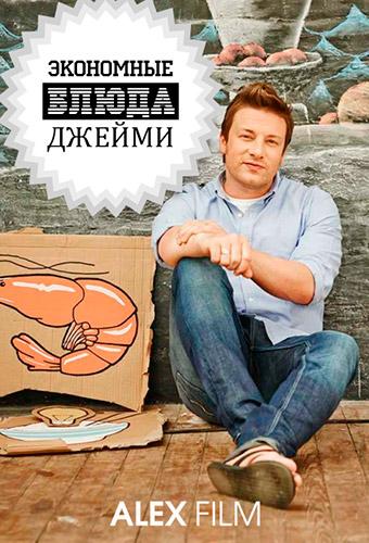 Экономные блюда Джейми. Перевод AlexFilm