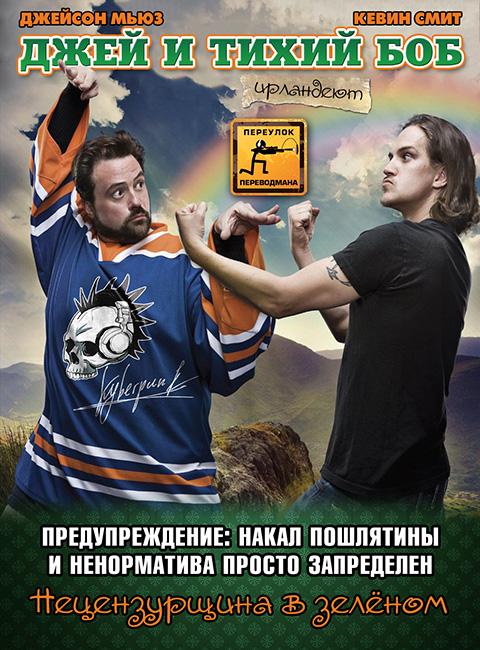 Джей и Тихий Боб ирландеют: Нецензурщина в зеленом. Русский перевод Kyberpunk