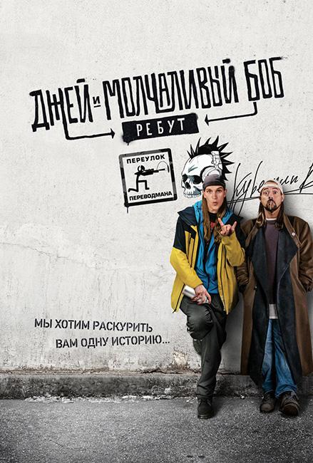 Jay and Silent Bob Reboot / Джей и Тихий Боб: Перезагрузка, одноголосый, авторский, kyberpunk