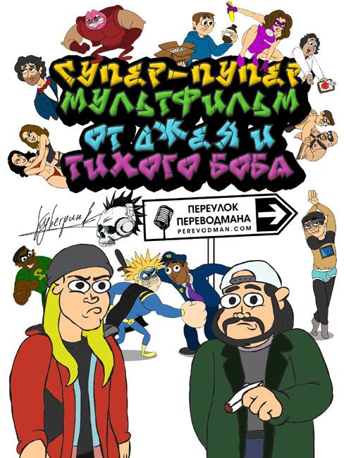 Супер-пупер мультфильм от Джея и Тихого Боба. Перевод kyberpunk