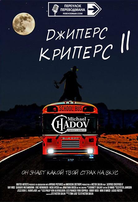 Джиперс Криперс 2. Перевод М.Чадов