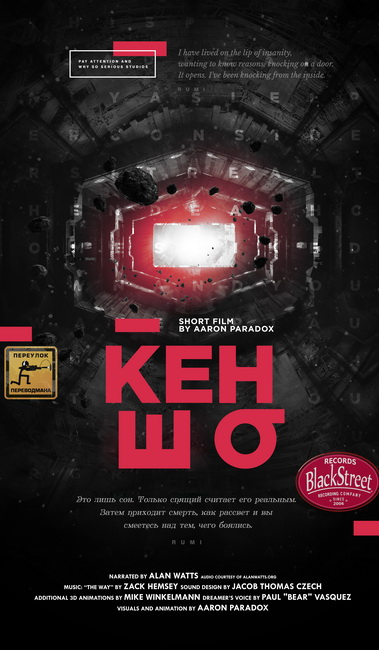Кеншо black street records