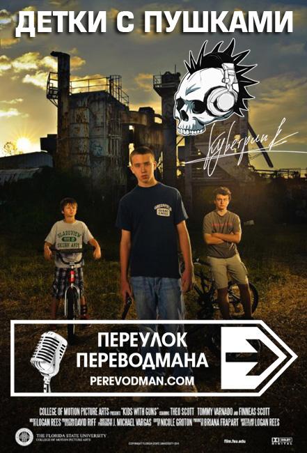 Детки с пушками. Русский перевод