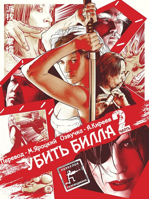 Kill-Bill_Vol-2
