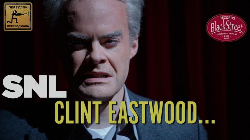 Клинт Иствуд и Стул