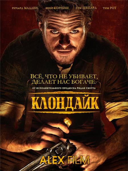 Клондайк (AlexFilm)