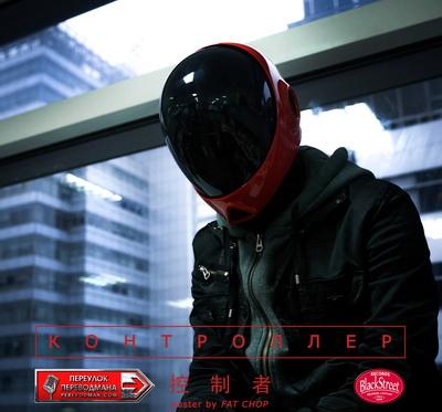 CONTROLLER - Контроллер Black Street Records