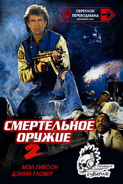Смертельное оружие 2. Перевод Kyberpunk