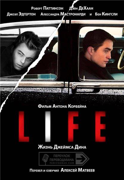 Life / Лайф