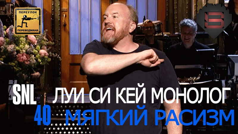 SNL Louis C.K. Monologue Black Street Records