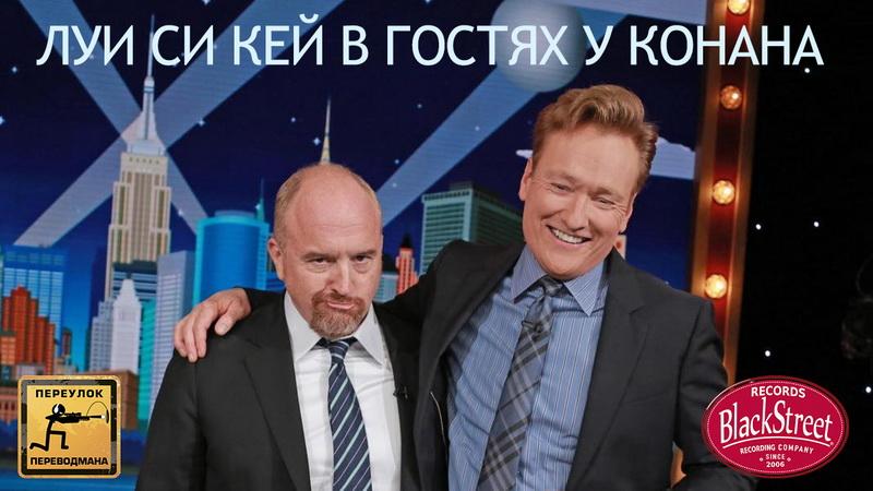 Conan 2016.11.01 Louis C.K.