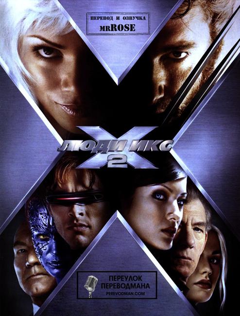 X2. MrRose