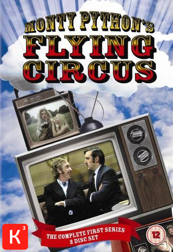 Летающий цирк Монти Пайтон - Кубик в Кубе