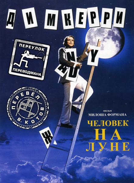 Man on the Moon / Человек на Луне. Перевод В.Котов