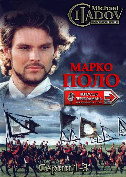 Marko Polo.