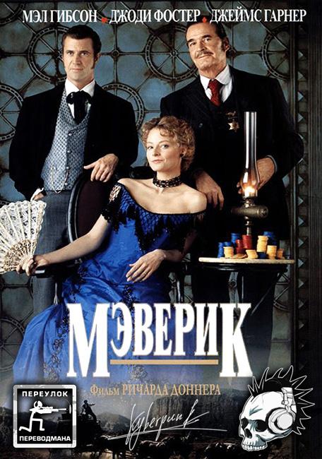 Maverick / Мэверик. Авторский перевод Kyberpunk
