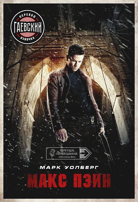 Max-Payne..