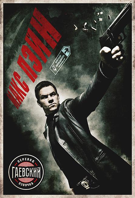 Max-Payne