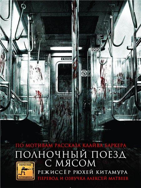 Полночный Поезд с Мясом (Алексей Матвеев)