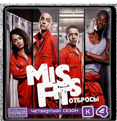 Misfits. Двухголосый перевод Кубик в Кубе