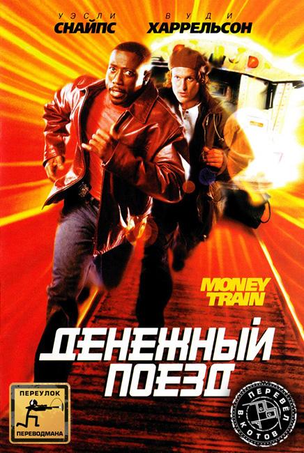 Money Train / Денежный поезд. Перевод В.Котов