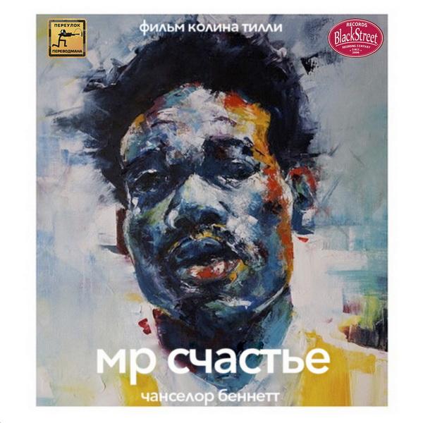 Mr. Happy Black Street Records