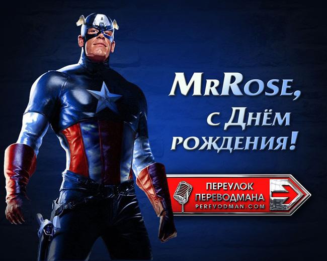 Поздравляем MrRose с Днюхой!!!