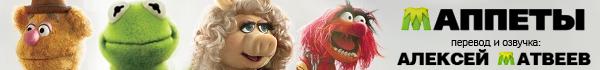 The Muppets. Стихотворный перевод