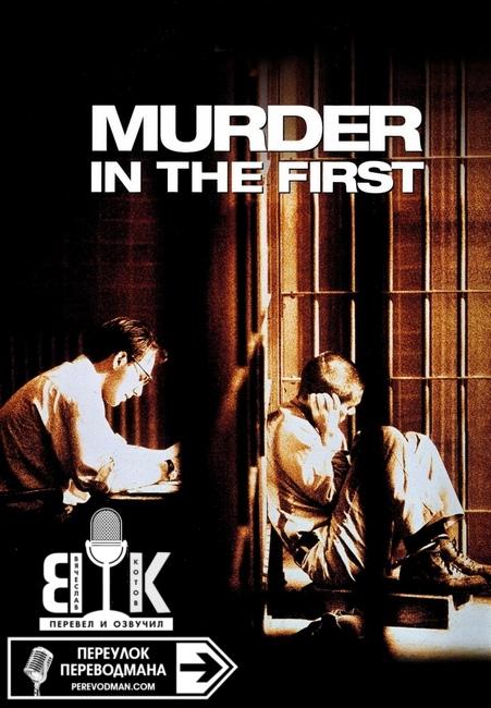 Убийство первой степени. Перевод В.Котова