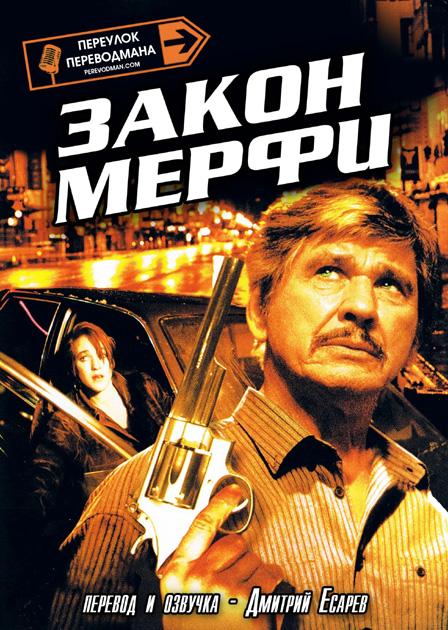Закон Мёрфи. Перевод Дмитрий Есарев