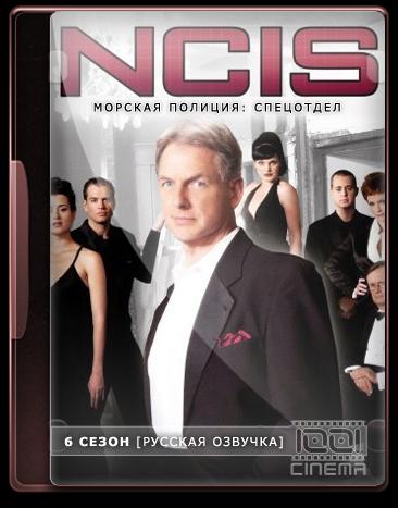 NCIS. Перевод 1001 Синема