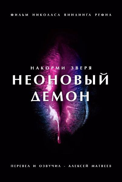 Неоновый Демон (перевод Алексей Матвеев)