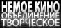 Перевод Саут Парка от ТО Немое Кино