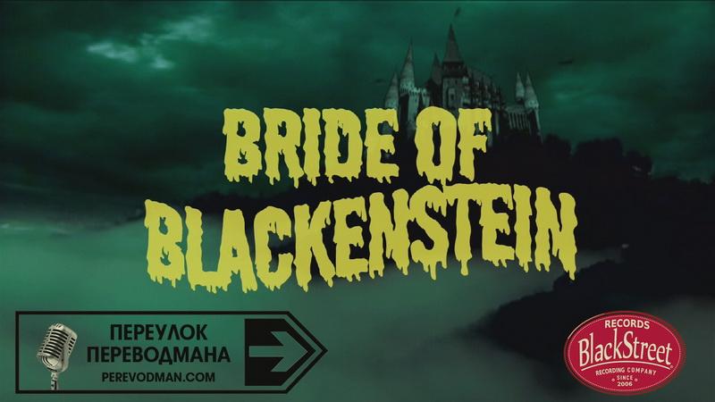 Невеста Блэкенштейна Black Street Records