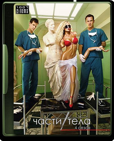 Части тела. 1001 Cinema