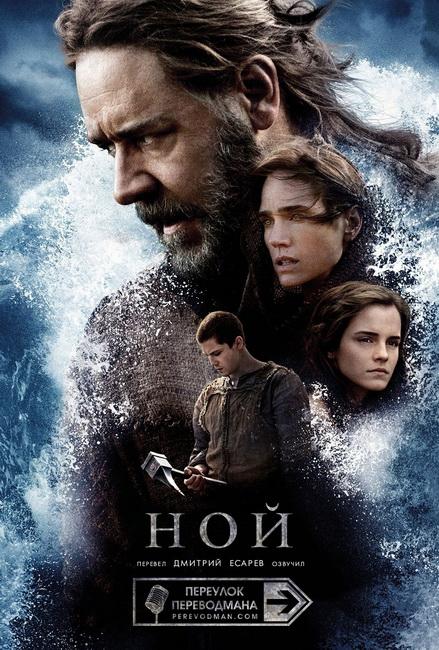 Ной. Перевод Д. Есарев