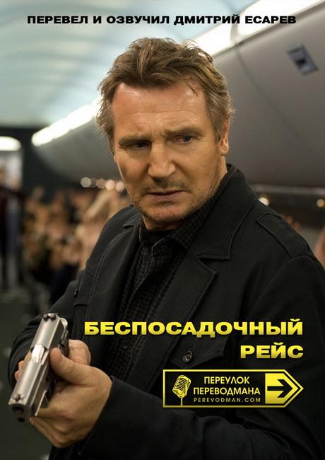 Non-Stop в переводе Д. Есарева