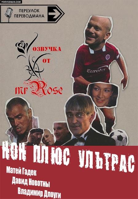 Non plus Ultras. MrRose