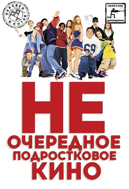 Not Another Teen Movie / Не очередное подростковое кино. Авторский перевод В.Котов