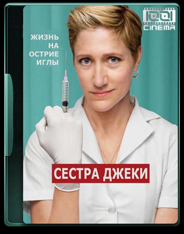 Nurse Jackie. Двухголосая озвучка 1001 Синема