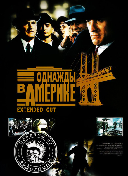 Once Upon a Time in America. Перевод М.Яроцкий