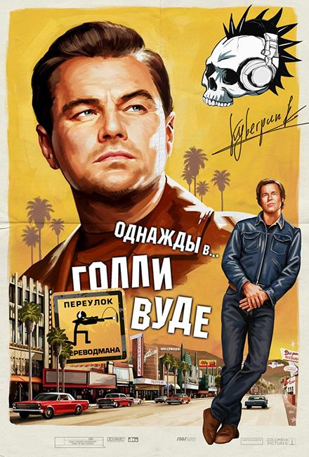 Once Upon a Time ... in Hollywood / Однажды в… Голливуде. Авторский перевод Kyberpunk