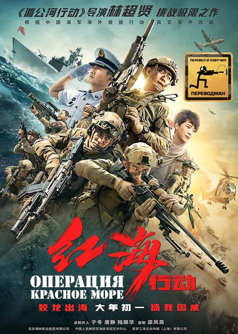 Hong hai xing dong / Операция Красное море. Авторский перевод Переводман