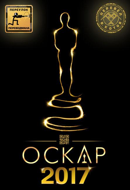 Оскар 2017. Русский перевод. Полная версия