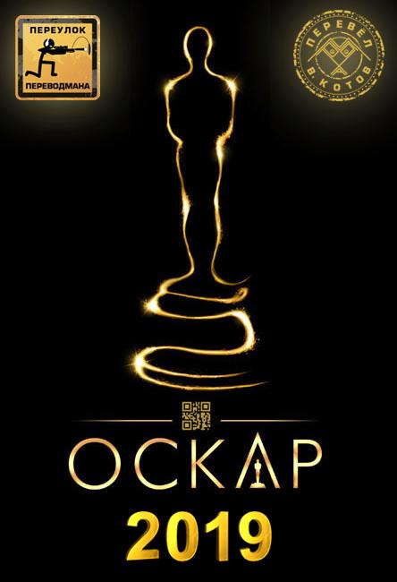 The 91th Annual Academy Awards / Оскар 2019. Авторский перевод В.Котов